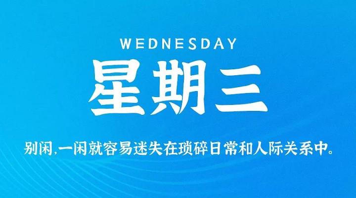10月7日新闻早讯,每天60秒读懂世界-90咸鱼网