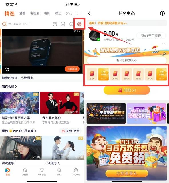 腾讯微视免费领取七天腾讯视频会员-90咸鱼网