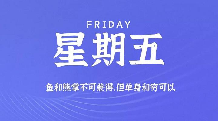 10月9日新闻早讯,每天60秒读懂世界-90咸鱼网