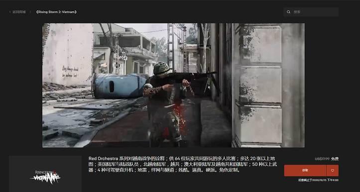 Epic免费领取《ABZU》《风起云涌2:越南》-90咸鱼网