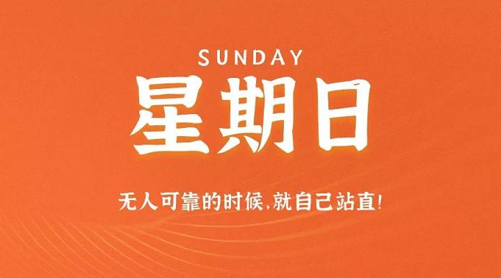 10月11日新闻早讯,每天60秒读懂世界-90咸鱼网