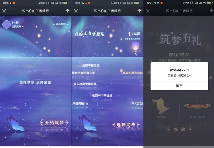 王者荣耀免费领取1至5年玩家称号-90咸鱼网