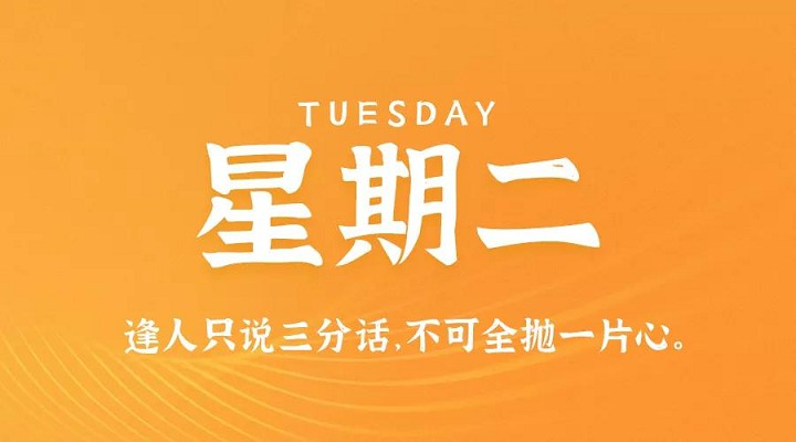 10月13日新闻早讯,每天60秒读懂世界-90咸鱼网