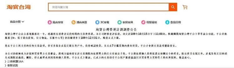 淘宝宣布退出台湾 今日关闭下单等功能 年底结束营运-90咸鱼网