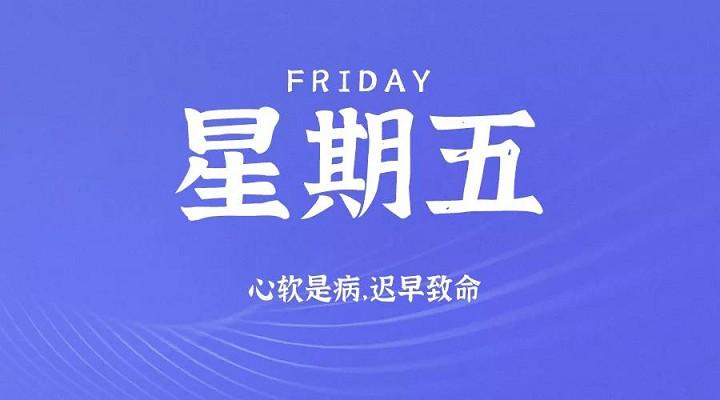 10月16日新闻早讯,每天60秒读懂世界-90咸鱼网