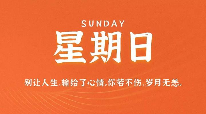 10月18日新闻早讯,每天60秒读懂世界-90咸鱼网