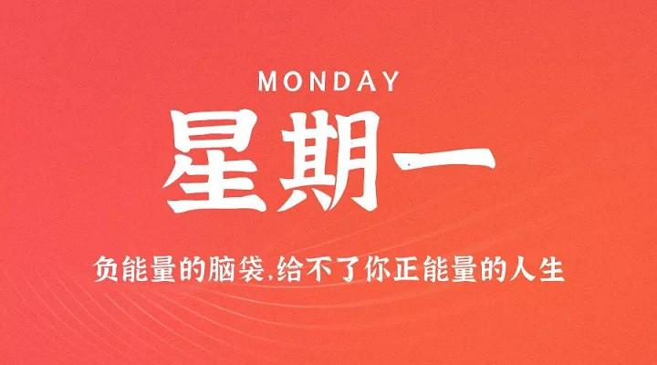 10月19日新闻早讯,每天60秒读懂世界-90咸鱼网
