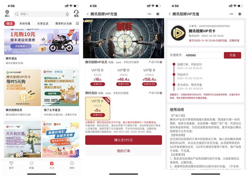 中国银行周二5元购买1个月腾讯视频会员 充值秒到账-90咸鱼网