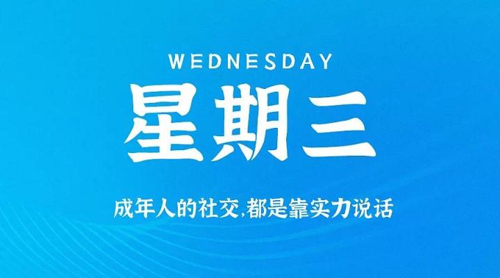 10月21日新闻早讯,每天60秒读懂世界-90咸鱼网