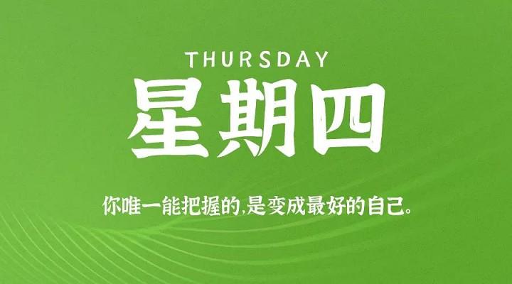 10月22日新闻早讯,每天60秒读懂世界-90咸鱼网