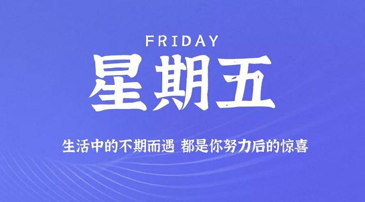 10月23日新闻早讯,每天60秒读懂世界-90咸鱼网