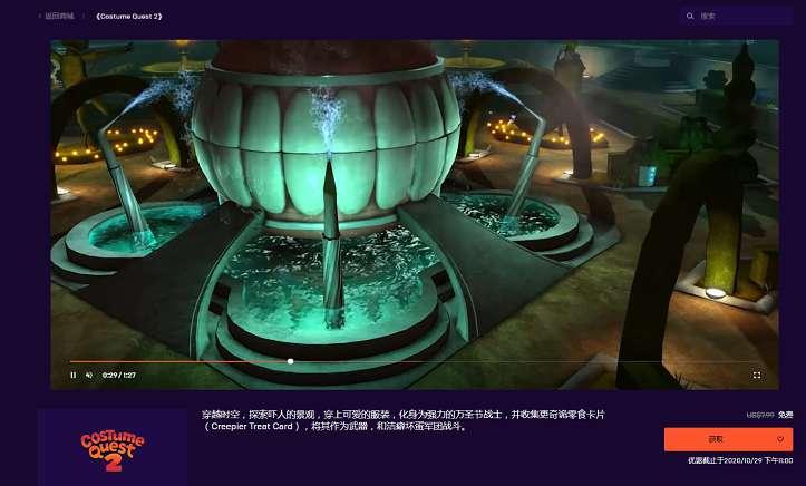 Epic商城限时免费领取《万圣节大作战2》《层层恐惧2》-90咸鱼网