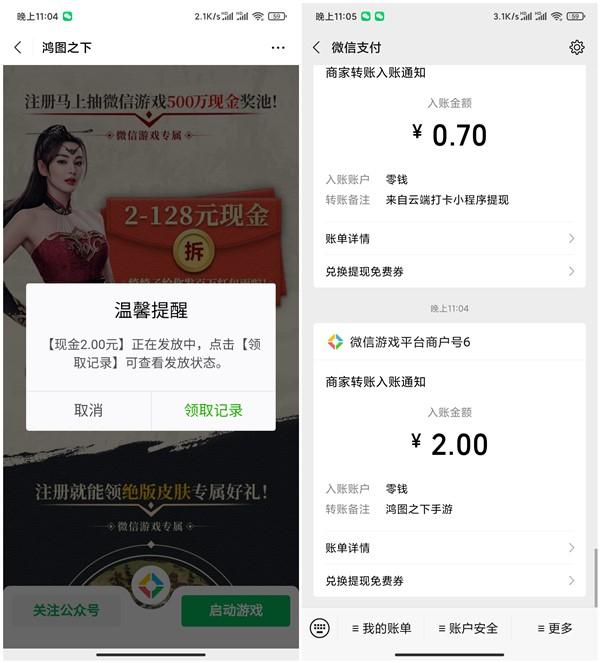 微信下载鸿图之下得5元现金红包 限幸运用户 黑号不可参与-90咸鱼网