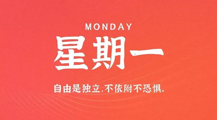 10月26日新闻早讯,每天60秒读懂世界-90咸鱼网