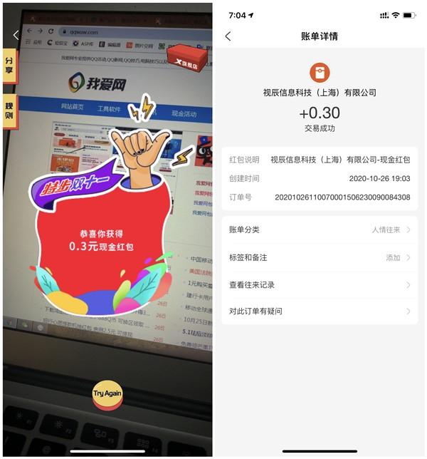 支付宝AR扫特步logo抽现金红包 亲测0.3元 秒推送-90咸鱼网