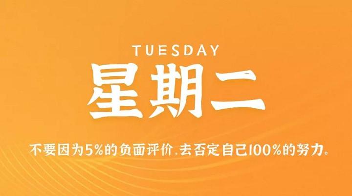 10月27日新闻早讯,每天60秒读懂世界-90咸鱼网