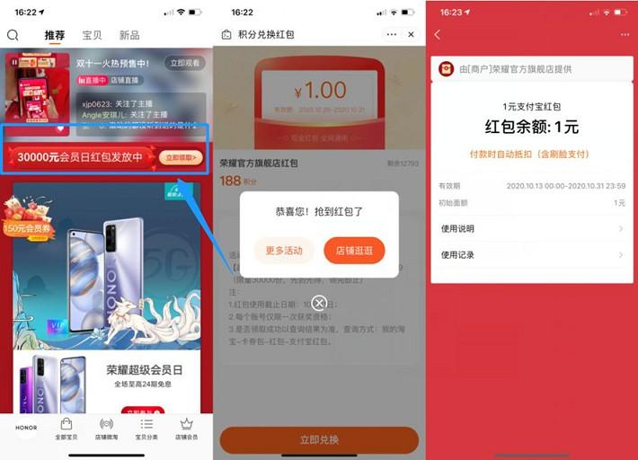 """淘宝APP搜""""荣耀官方旗舰店""""兑换支付宝抵扣红包-90咸鱼网"""