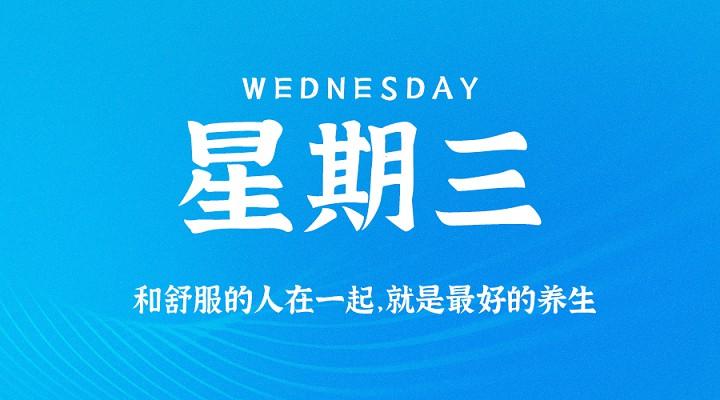10月28日新闻早讯,每天60秒读懂世界-90咸鱼网
