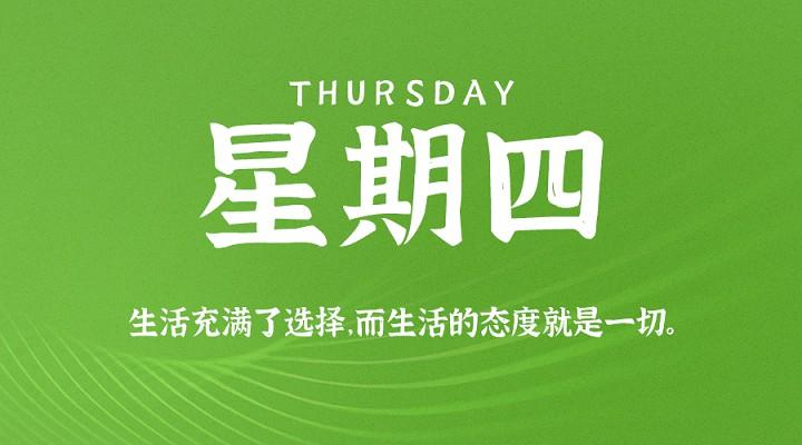 10月29日新闻早讯,每天60秒读懂世界-90咸鱼网