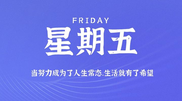10月30日新闻早讯,每天60秒读懂世界-90咸鱼网