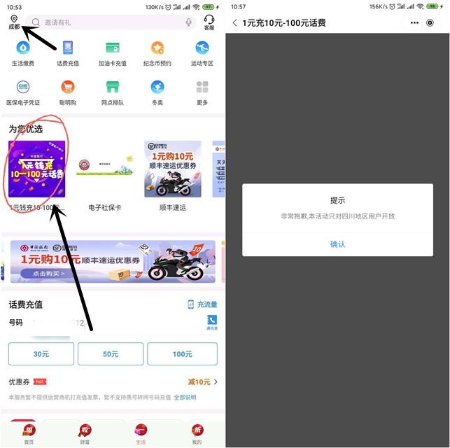 中国银行四川用户 可支付1元充值10-100元话费-90咸鱼网