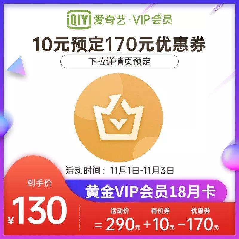 130元购买18个月爱奇艺VIP 11月1日开启-90咸鱼网