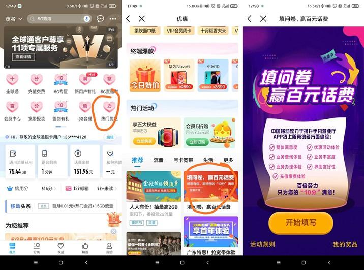 广东移动用户免费领取5元话费 非必中-90咸鱼网