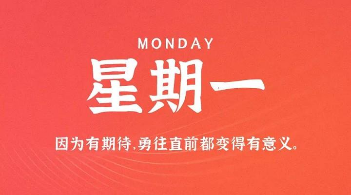 11月2日新闻早讯,每天60秒读懂世界-90咸鱼网