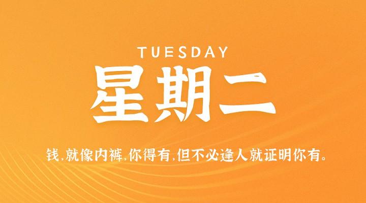 11月3日新闻早讯,每天60秒读懂世界-90咸鱼网