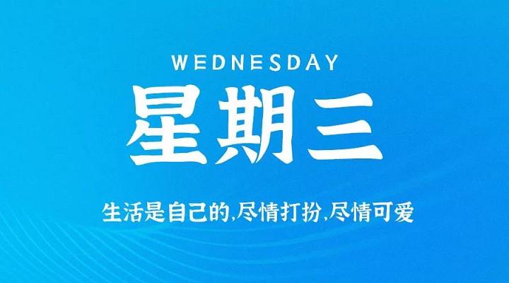11月4日新闻早讯,每天60秒读懂世界-90咸鱼网