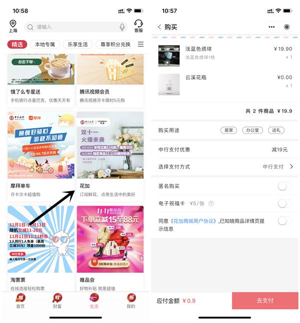 中国银行花加立减20元 0.9元购买鲜花+花瓶包邮 仅限部分地区-90咸鱼网