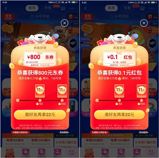 11月5日京东礼金福利购 用红包可0撸实物-90咸鱼网