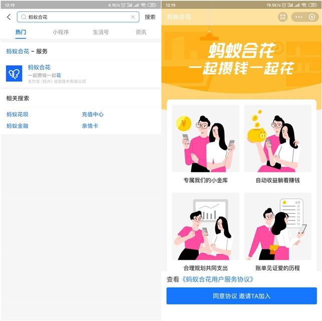 """支付宝上线新功能""""蚂蚁合花"""" 一起攒钱一起花-90咸鱼网"""
