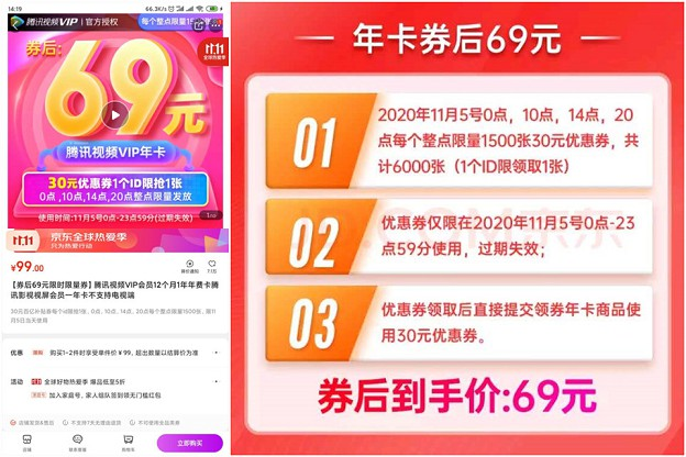 京东69元购买1年腾讯视频VIP 4个整点可抢30元优惠券-90咸鱼网