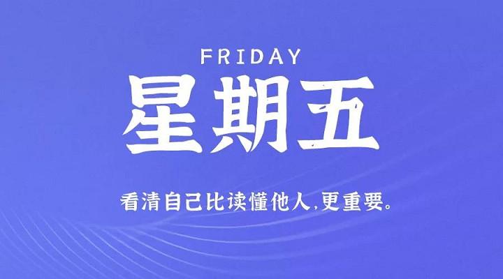11月6日新闻早讯,每天60秒读懂世界-90咸鱼网
