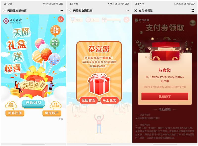 中国银行微银行玩游戏抽京东支付券 爱奇艺/腾讯视频/优酷会员-90咸鱼网