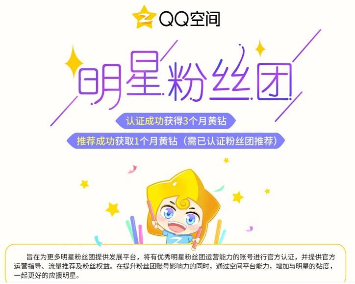认证QQ空间明星粉丝团 领3个月黄钻-90咸鱼网
