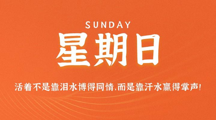 11月8日新闻早讯,每天60秒读懂世界-90咸鱼网