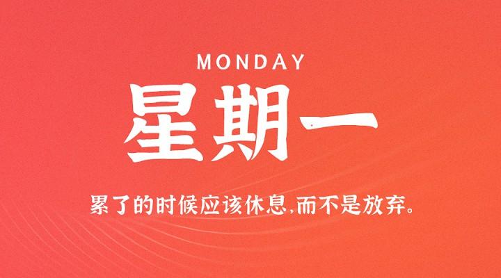 11月9日新闻早讯,每天60秒读懂世界-90咸鱼网