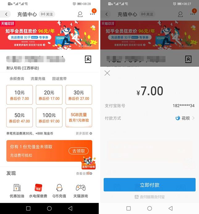 手机淘宝充值中心领取3元话费券 充值10元可抵扣 限部分用户-90咸鱼网