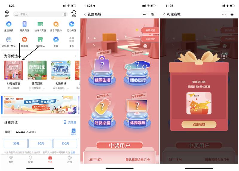 中国银行1.1元抽盲盒得腾讯视频会员月卡 外卖券 打车券等奖励-90咸鱼网