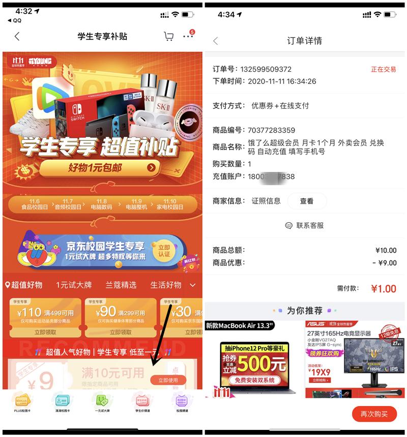 京东学生特权 1元购买腾讯视频VIP 豪华绿钻 爱奇艺会员等-90咸鱼网