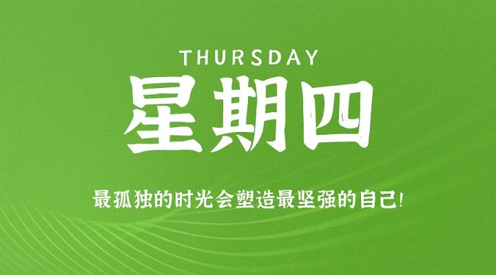 11月12日新闻早讯,每天60秒读懂世界-90咸鱼网
