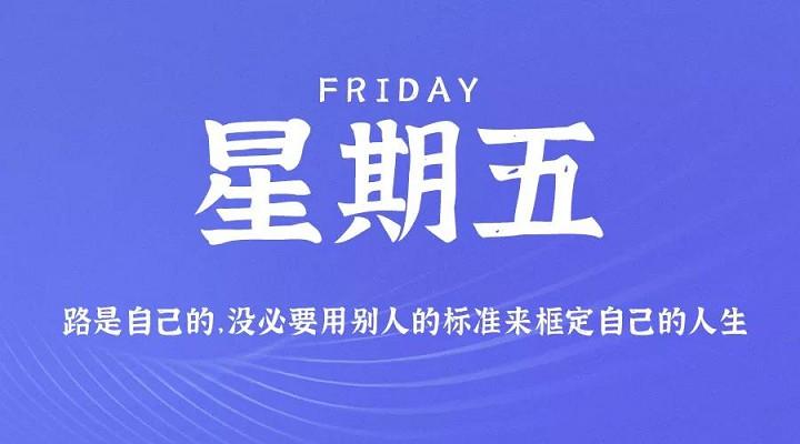 11月13日新闻早讯,每天60秒读懂世界-90咸鱼网