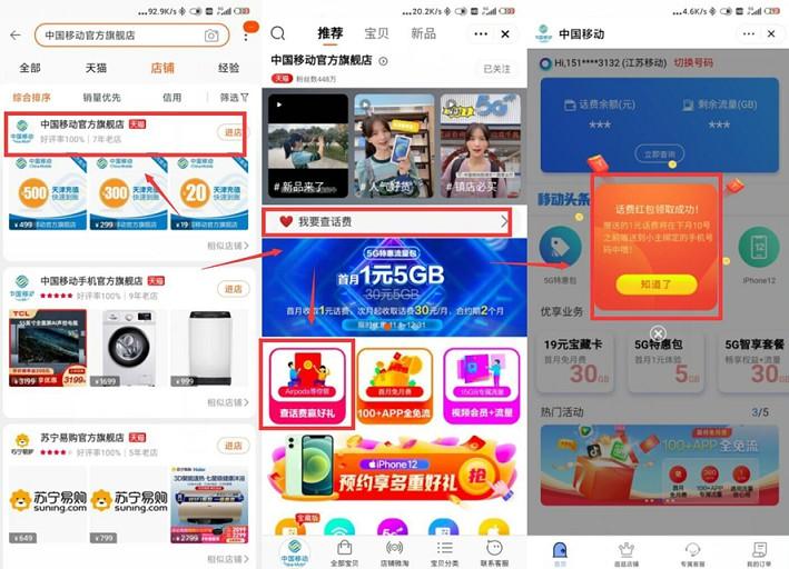 中国移动官方旗舰店 免费送1元话费-90咸鱼网
