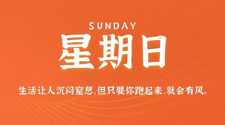 11月15日新闻早讯,每天60秒读懂世界-90咸鱼网