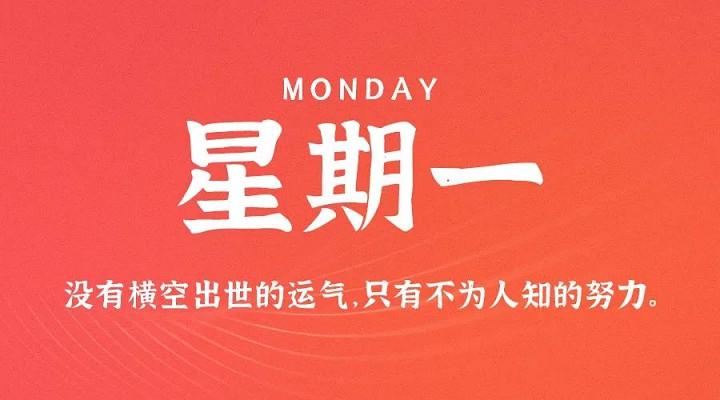 11月16日新闻早讯,每天60秒读懂世界-90咸鱼网