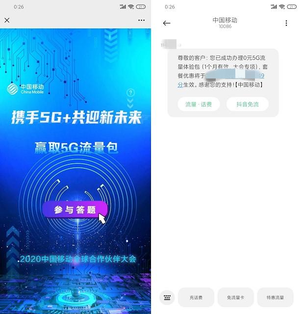 广东地区简单答题 免费领5G移动月流量包-90咸鱼网