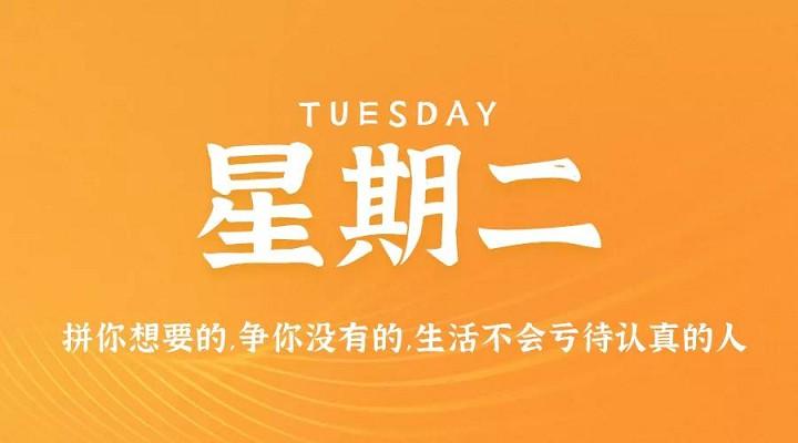 11月17日新闻早讯,每天60秒读懂世界-90咸鱼网