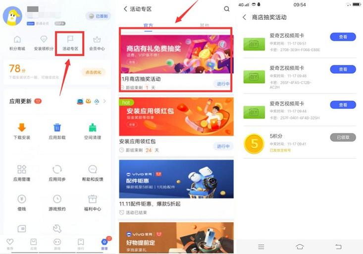 VIVO手机用户 免费抽取爱奇艺月卡周卡-90咸鱼网